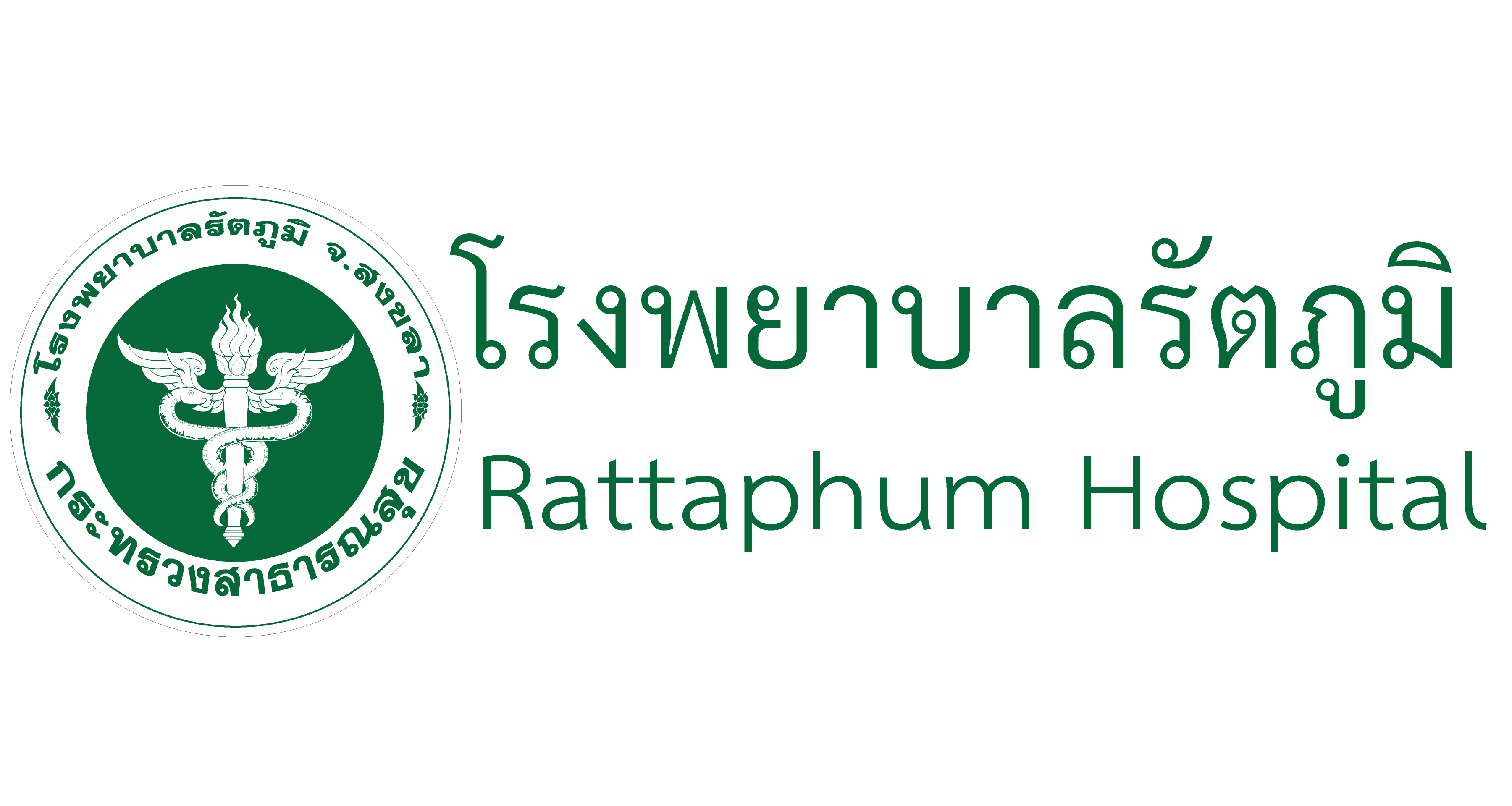 www.rattaphumhospital.go.th